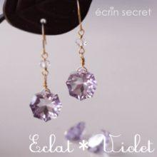 ECLAT Violet ピアス